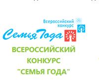 Дан старт Всероссийскому конкурсу  «Семья года»