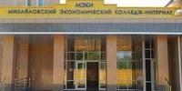 Михайловский колледж объявляет набор студентов