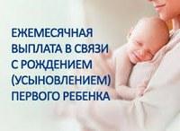 О ежемесячной выплате на первого ребенка
