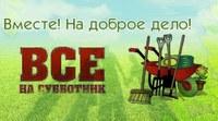 Сегодня дан зеленый старт массовым весенним субботникам!