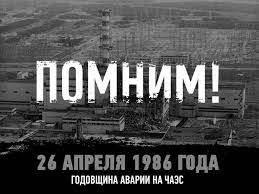 Южноуральцы получат единовременную выплату по случаю 35-летия аварии на Чернобыльской АЭС